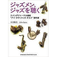 jazzmen.jpg