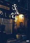 shinyasyokudou.jpg