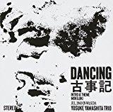 dancing_kojiki.jpg
