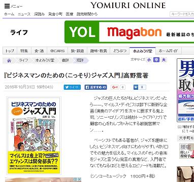 yomiuri online.png